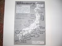 2016年のリスク大予測?2016年に日本で巨大地震が起きる確率(週刊現代)