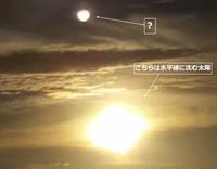 緊急速報、ポールシフトが始まった、日の出の位置が10度~12度もずれた。イタリアで