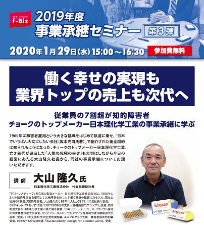 2020年のf-Bizセミナーは1月29日(水)!従業員の7割超が知的障害者という日本理化学工業の事業承継に学ぶ