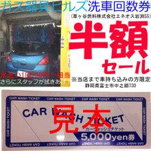 静岡で水洗い洗車250円