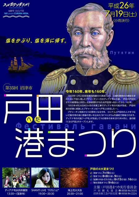 深海魚の町戸田(へだ)」沼津市...