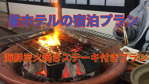 炭火焼ステーキ付きプラン 星ホテル