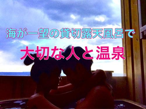 無料貸切露天風呂でもっとラブラブになれる温泉 星ホテル