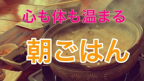星ホテルの朝食海鮮出汁の雑炊