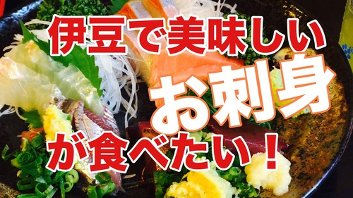 伊豆のお刺身がおいしいお店 YouTubeチャンネル「星ホテル」