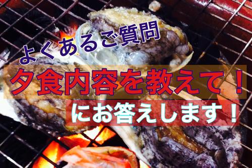 伊豆 北川温泉 星ホテルの夕食