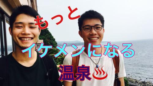 伊豆 星ホテル お客様の声動画