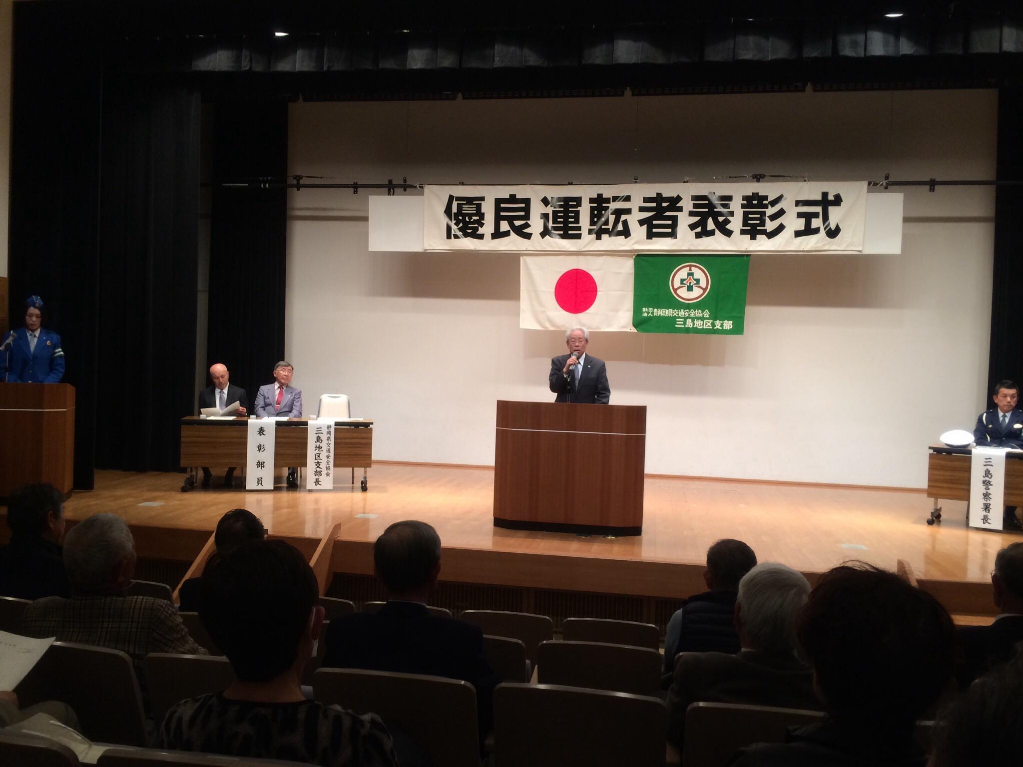 静岡県交通安全協会三島地区支部の春の優良運転者表彰式が開催されました。... 岡田みきこ:あなた