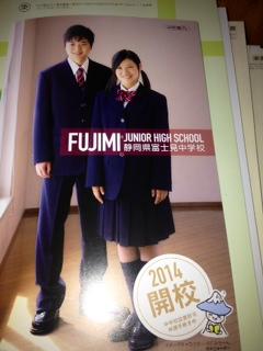 来年度から、富士学園富士見中学校.高等学校になるそうです。 先ほど、富士... 来年度から、富士