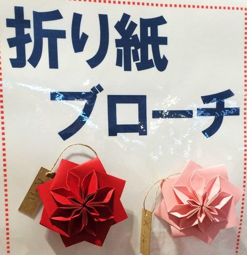 ハート 折り紙:折り紙 ブローチ-origami.i-ra.jp