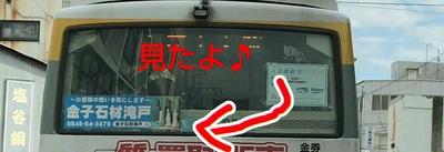 金子石材滝戸バス広告ステッカー