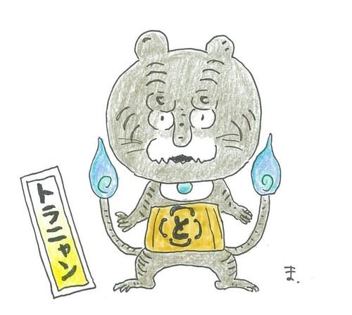 #羊羹ウォッチ#妖怪ウォッチ#東平屋スタジオジャパン