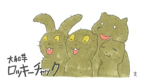 #東平屋スタジオジャパン#山ねずみロッキーチャック#大和芋ロッキーチャック