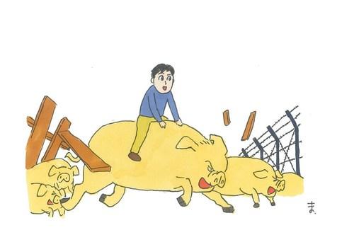 #あしたかのギュー#あしたのジョー#少年院豚ライド#東平屋スタジオジャパン