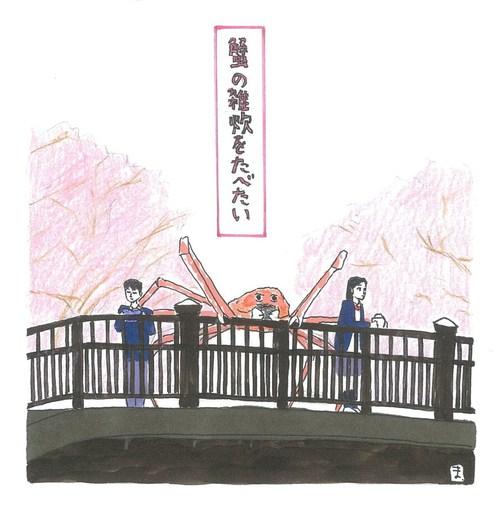 #蟹の雑炊をたべたい#君の膵臓をたべたい#東平屋スタジオジャパン